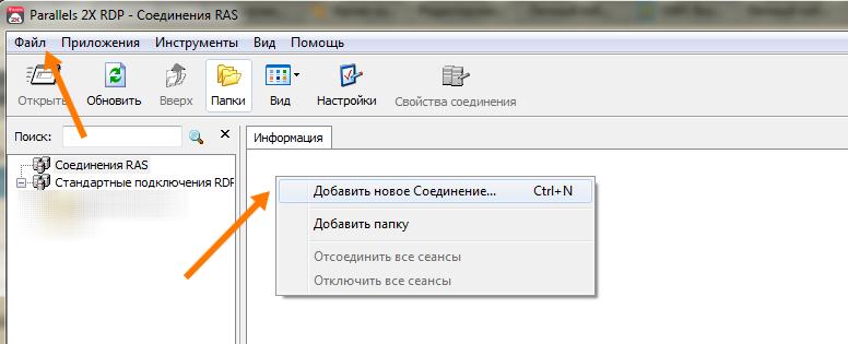 Инструкция по подключению к серверу