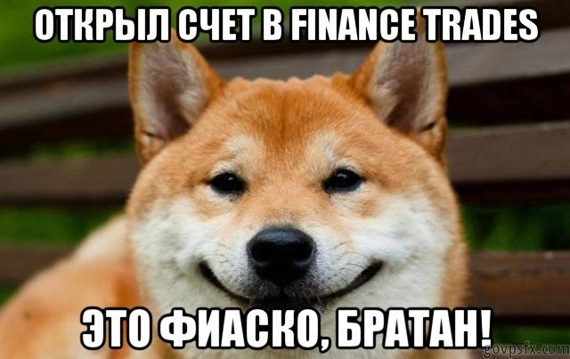 Finance Trades   брокер мошенник!